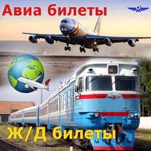 Авиа- и ж/д билеты Омутнинска
