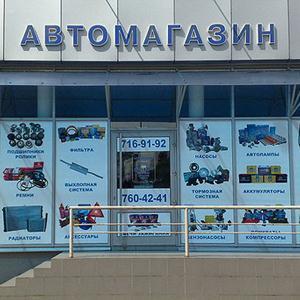 Автомагазины Омутнинска