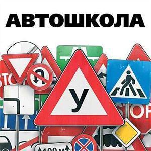 Автошколы Омутнинска