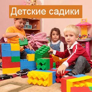 Детские сады Омутнинска