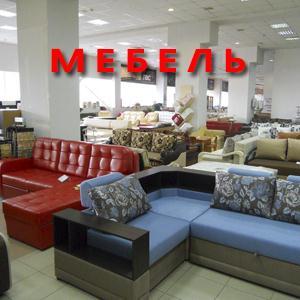 Магазины мебели Омутнинска
