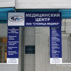 Медицинские центры Омутнинска