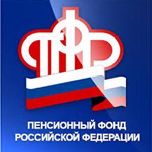Пенсионные фонды Омутнинска