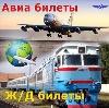 Авиа- и ж/д билеты в Омутнинске