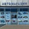 Автомагазины в Омутнинске