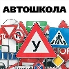 Автошколы в Омутнинске
