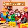 Детские сады в Омутнинске