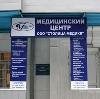 Медицинские центры в Омутнинске