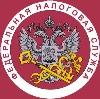 Налоговые инспекции, службы в Омутнинске