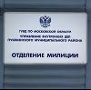 Отделения полиции в Омутнинске