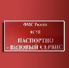 Паспортно-визовые службы в Омутнинске