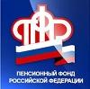Пенсионные фонды в Омутнинске