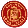 Военкоматы, комиссариаты в Омутнинске