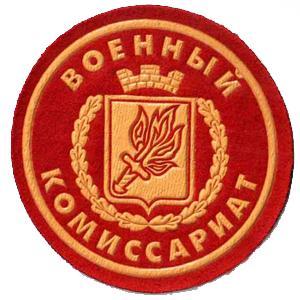 Военкоматы, комиссариаты Омутнинска